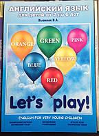 Английский язык Let's play! для детей от 2 до 6 лет Вьюнник В.А.