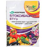 Битоксибацилин - БТУ-р для защиты растений от вредителей 35 мл