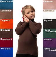 Гольф на девочку, 4-7 лет. 13 цветов.