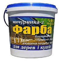 Краска для деревьев Мичуринка-2 1.3 кг