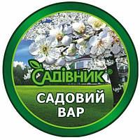 Садовый вар Садовник 0.25 кг