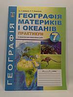 7 клас Практикум 7 клас Робочий зошит Географія материків і океанів Кобернік