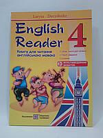 English Reader 4 клас Книга для читання англійською мовою Давиденко Підручники і Посібники