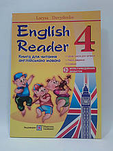 English Reader 4 клас. Книга для читання англійською мовою. Лариса Давиденко. Підручники і Посібники