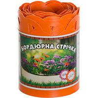 Бордюрная лента перфорированная 150х0.65х9000 мм оранжевая