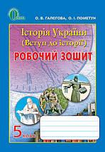 Історія України Робочий зошит 7 клас Пометун Освіта, фото 3