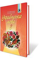 Українська мова 8 клас Заболотний Генеза