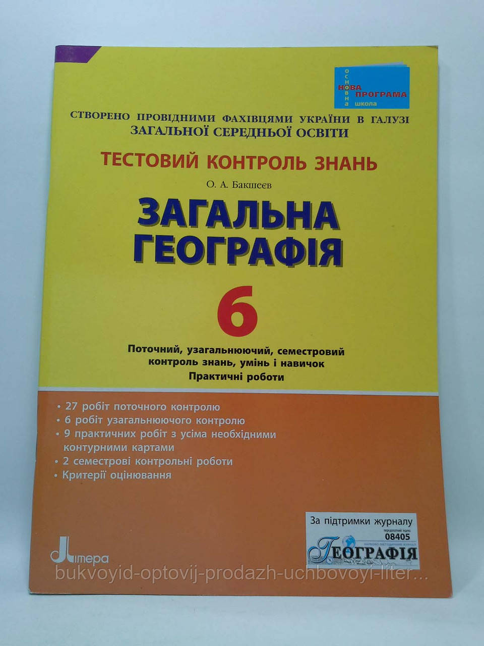 Літера ЛТД Тестовий контроль знань Географія 6 клас Бакшеєв