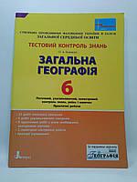 Літера ЛТД Тестовий контроль знань Географія 6 клас Бакшеєв, фото 1