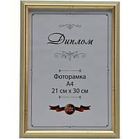 Фоторамка ЭА-00036 21x30 см