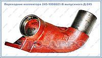 Переходник коллектора 245-1008021-В выпускного Д-245
