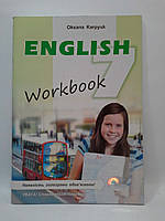 Лібра Робочий зошит Англійська мова 7 клас Карпюк