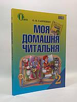 Моя домашня читальня 2 клас Літературне читання Савченко Освіта