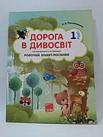 Основа Робочий зошит Дорога в дивосвіт 1 клас Пономаренко