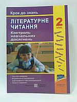 ПіП Робочий зошит Літературне читання 2 клас КНД до Науменко Контроль навчальних досягнень Пачаш