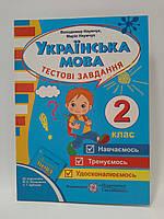 Українська мова 2 клас Тестові завдання до Вашуленко Наумчук Підручники та посібники