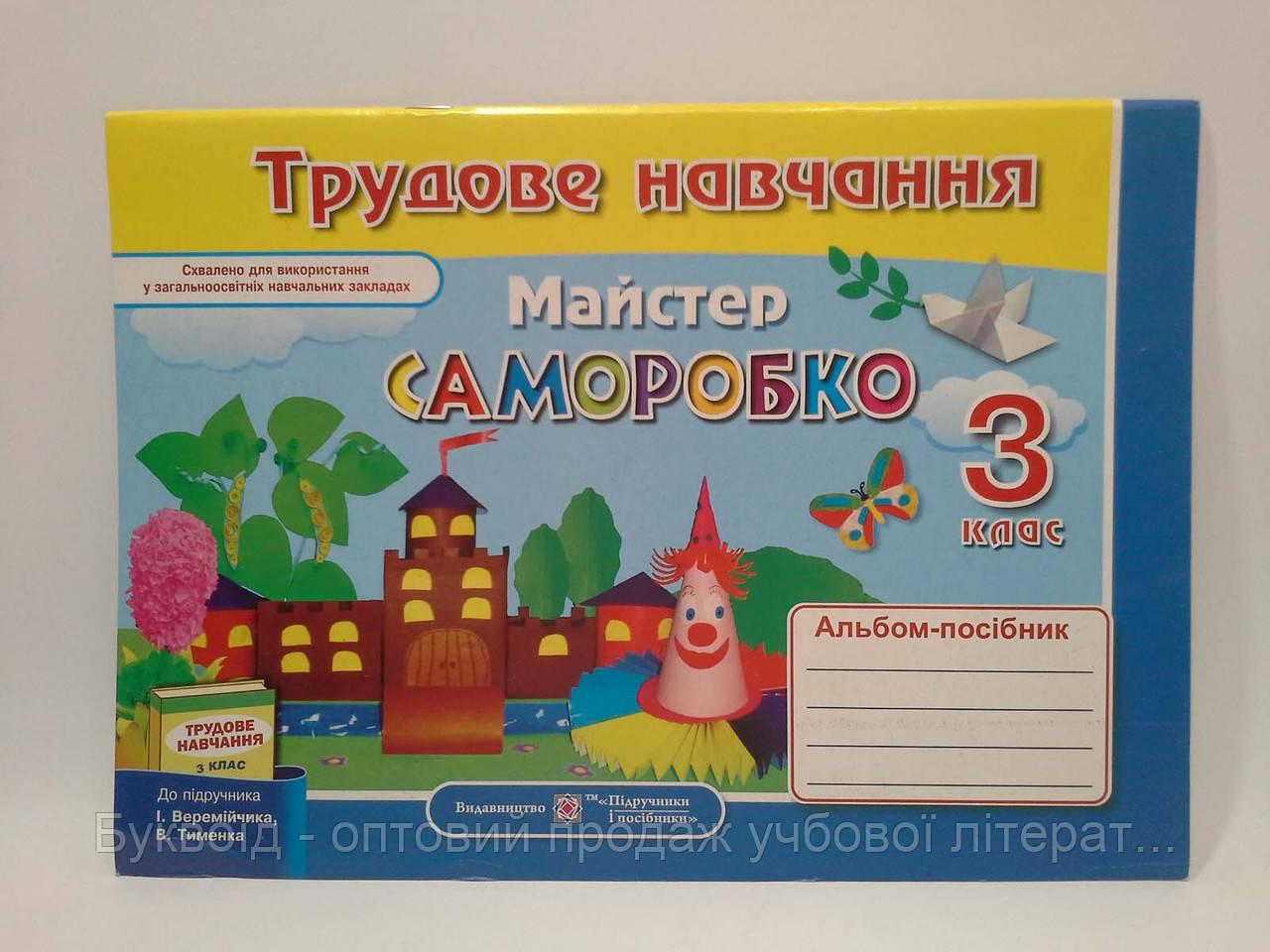 3 клас Робочий зошит Трудове навчання 3 клас до Тименко Майстер саморобко Бровченко