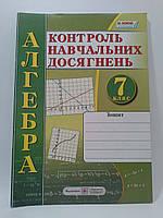 7 клас Контроль навчальних досягнень Алгебра 7 клас Кравчук