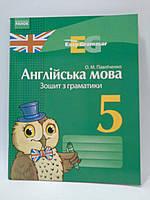 5 клас Ранок EG Робочий зошит Англійська мова 5 клас Зошит з граматики Павліченко
