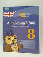 Ранок EG Робочий зошит Англійська мова 8 клас Зошит з граматики Павліченко