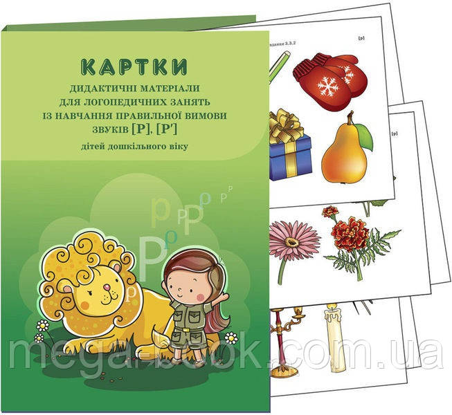 Конспекти логопедичних занять із навчання правильної вимови звуків [р], [р']; дітей дошкільного віку