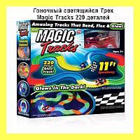 Гоночный светящийся Трек Magic Tracks 220 деталей!Опт