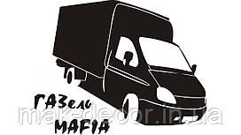 Виниловая наклейка на авто (газель мафия) (от 12х15 см)