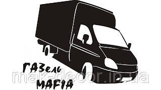 Вінілова наклейка на авто (газель мафія) (від 12х15 см)