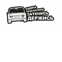 Виниловая наклейка на авто (держись) (от 8х15 см)