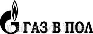Виниловая наклейка на авто (газ в пол) (от 5х15 см)