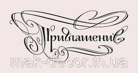 Виниловая наклейка- надпись (приглашение)