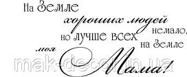 Виниловая наклейка-надпись(лучше всех мама) (от 35х55 см)