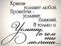 Виниловая наклейка-надпись(крикни)  (от 45х35 см)