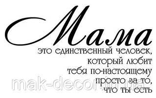 Виниловая наклейка- (Мама) (от 30х30 см)