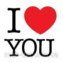 Вінілова наклейка-I LOVE YOU (від 15х15 см)
