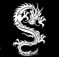 Виниловая наклейка- Дракон(13) (от 25х10 см)