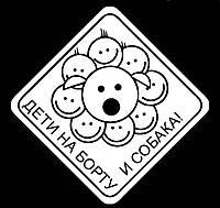 Виниловая наклейка на авто - Дети и собака на борту