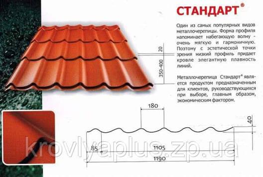 "Металлочерепица  0,45мм Primecoat,гарантия на металл - 20 лет!,(Black sea steel Ukraine) ""Стандарт"" , фото 2"