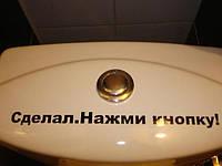 Виниловая наклейка- Нажми кнопку
