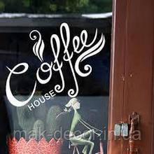 Вінілова наклейка - Кава