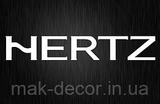 Виниловая наклейка  HERTZ 2 ( от 2х10 см)