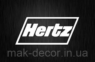 Виниловая наклейка  HERTZ 3 (от 5х10 см)