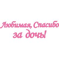 Вінілова наклейка - Кохана дякую за дочку! (від 32х95 см)