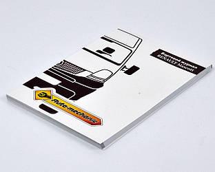"""Блокнот """"Бортовий журнал Renault Mascott"""" на Renault Mascott — Auto-Mechanic (Фірмові) - NRMT"""