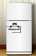Виниловая наклейка на холодильник (Переучет) от 15х25 см