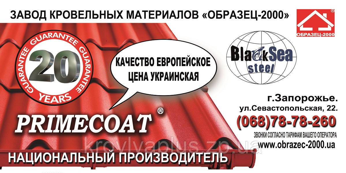 """Металлочерепица """"Стандарт"""" 0,47мм  Primecoat маt, гарантия на металл - 20 лет! (Black sea steel Ukraine)"""