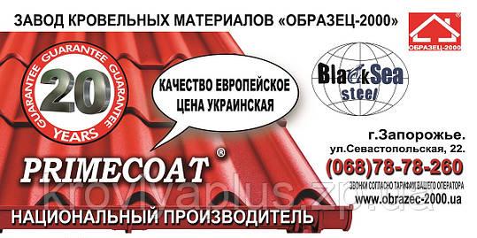 "Металлочерепица ""Стандарт"" 0,47мм  Primecoat маt, гарантия на металл - 20 лет! (Black sea steel Ukraine) , фото 2"