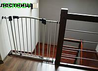 Установка детских ворот безопасности 72-196 см в проем или на лестницу