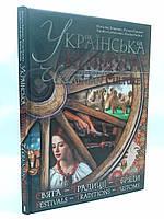 Книжковий клуб Українська культура Свята Традиції Обряди Ukrainian Culture Festivals Traditions Customs