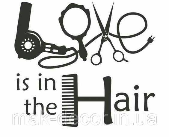 Вінілова наклейка - Hair 60х70 см
